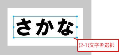 文字の縁取り手順01