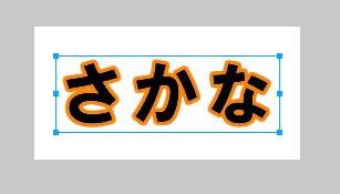 文字の縁取り手順07